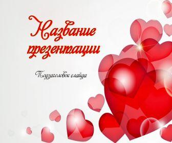 Ckachat Shablon Serdechka Dlya Prezentacij Powerpoint Besplatno